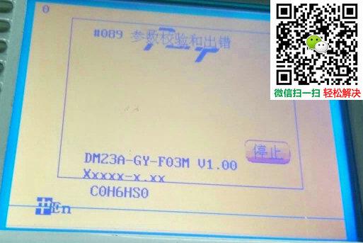中央空调的控制面板触摸屏显示参数校验和出错