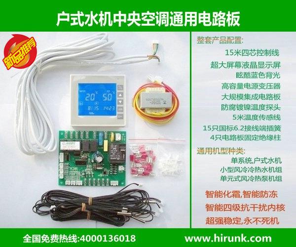 新款单系统户式中央空调万能控制板
