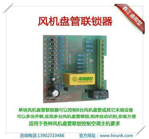 空调外部连锁器,集中控制器
